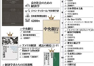 エコノミストが選ぶ 経済図書ベスト10  :日本経済新聞