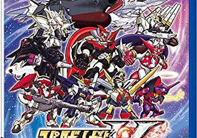 【PS4】スーパーロボット大戦Ⅴをプレイして懐かしすぎてウルッときました - AzuYahi日記