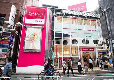 ダイソー快進撃を支える「毎晩105億件データ処理」する需要予測システムはどう生まれたか | BUSINESS INSIDER JAPAN