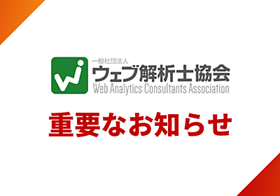 ウェブ解析士の社会的責任について – ウェブ解析士協会