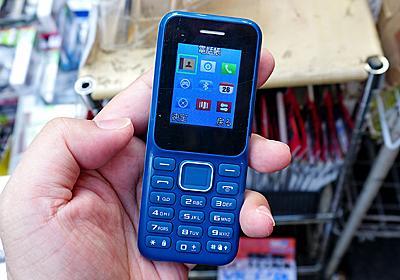 大人気の激安Bluetooth子機「MINI Phone」がカメラ搭載に、価格は1,600円 - AKIBA PC Hotline!