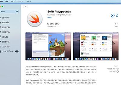 Apple、パズルを解きながらSwiftコードを学ぶことができる「Swift Playgrounds」アプリのMac版をリリース。Mac Catalystが用いられmacOS 10.15.3以降で利用可能。 | AAPL Ch.