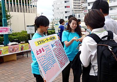 エスカレーター立ち止まる勇気を 都理学療法士協会訴え:朝日新聞デジタル