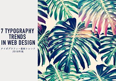 デザイナーが注目したい、タイポグラフィー最新トレンド7個まとめ【2018年版】 - PhotoshopVIP