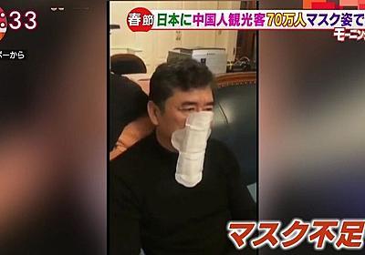 痛いニュース(ノ∀`) : 【画像】 中国人のコロナ対策がヤバ過ぎると話題に - ライブドアブログ