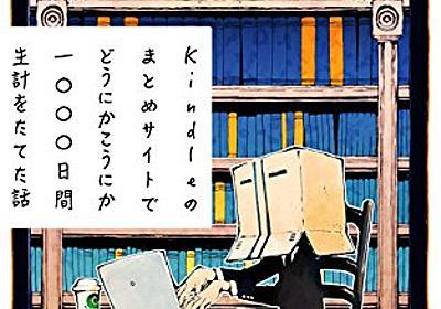 「なぜ電子書籍の専門メディアを作ろうと思ったか?」「WEBの小さな本屋を作りたいから」 - ひとことブックス