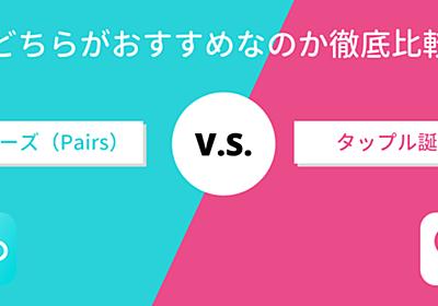 ペアーズとタップルを徹底比較!実際に使って本当に出会えたのは◯◯! | マッチングセオリー|マッチングアプリの比較サイト