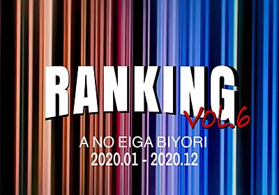 Netflixでしか観れないNetflixオリジナル映画ランキング2020 - アノ映画日和