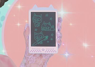 「ちゃお」初のデジタル付録、何度も絵を描ける電子メモパッド - 家電 Watch