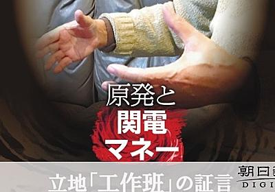 原発立地「工作班」元社員に接触 「来ると思っていた」:朝日新聞デジタル