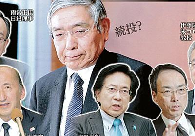 日銀総裁、ポスト黒田は誰だ 難題抱え任期あと1年