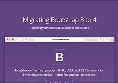 Bootstrap 3からBootstrap 4に移行する時に知っておく必要がある注意点のまとめ | コリス