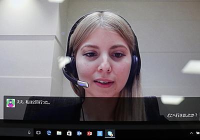 Skypeに同時通訳機能、日本語で話せば英仏独など9言語で伝わる | 日経 xTECH(クロステック)