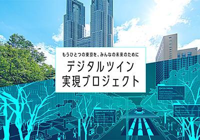 東京都デジタルツイン実現プロジェクト | 東京都デジタルサービス局
