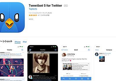 iOS版「Tweetbot 5」公開 バージョン4からは更新無料 - ITmedia Mobile