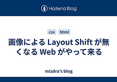画像による Layout Shift が無くなる Web がやって来る - mizdra's blog