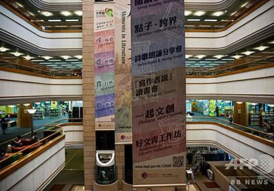 香港の公立図書館、民主派の著作物を撤去 黄之鋒氏の著書も 写真6枚 国際ニュース:AFPBB News