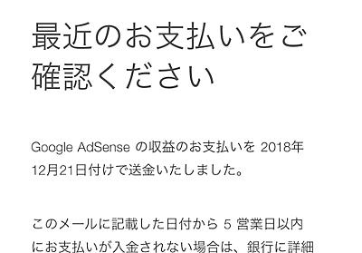 【ブログ運営】グーグルアドセンスから送金のメールが来たよ! - 月10万円生活への道とシンプルライフ。
