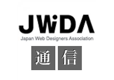 10年後を生き抜くWeb業界の心得10か条 | JWDA通信 10年後のWEB業界でも役立つ情報を届ける | Web担当者Forum