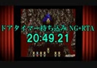 FF6 ドアタイマー持ち込み NG+RTA 20:49.21