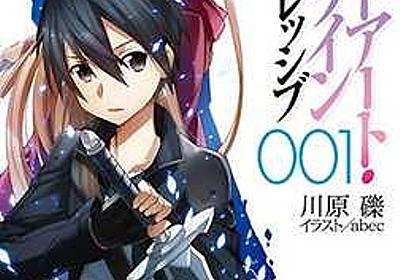 ソードアート・オンライン:テレビアニメ化で発行部数3倍増 累計620万部に - MANTANWEB(まんたんウェブ)