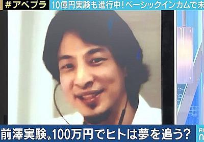 ひろゆき氏、前澤友作氏の10億円実験に「流行りの言葉を使った…」 - ライブドアニュース