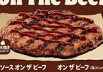 """バーガーキングがバーガーの""""肉のみ""""販売 それはもう肉屋じゃん"""