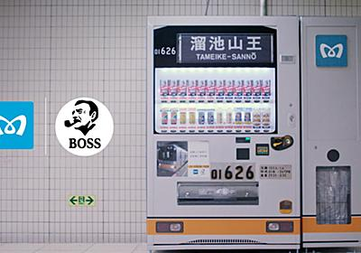 銀座線01系車両がBOSSの自販機に再就職。溜池山王駅に設置 - Impress Watch