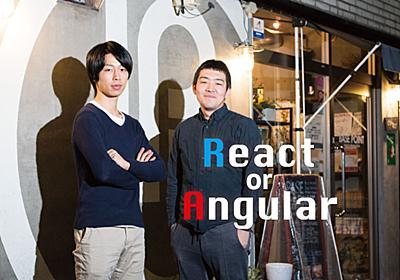 ReactとAngular、使うならどっち? JavaScriptギークが6つの視点で徹底比較 - エンジニアHub|若手Webエンジニアのキャリアを考える!