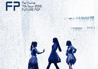 PerfumeライブBD/DVDのティザー映像公開、視点別映像やダンスレクチャーも(動画あり) - 音楽ナタリー