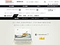 東芝、PC事業売却交渉を否定 - PC Watch