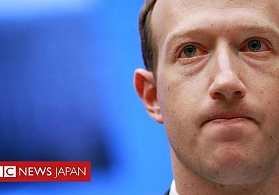 フェイスブック、白人国家主義的コンテンツを禁止に NZ銃撃映像受け - BBCニュース
