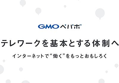 GMOペパボ、全社でテレワークを基本とする勤務体制へ移行 〜withコロナ時代における経営スタイル「新しいビジネス様式 byGMO」に基づき多様な働き方に対応〜   プレスリリース   ニュース   GMOペパボ株式会社