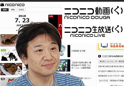 【西田宗千佳のRandomTracking】炎上から半年、若返ったniconicoは非リア充とVR、IP創出の現場へ - AV Watch