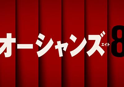 【映画・ネタバレ有】今回のオーシャンはすべて女性!?「オーシャンズ8」を観てきた感想とレビュー - 近畿地方から送るゆる~いブログ