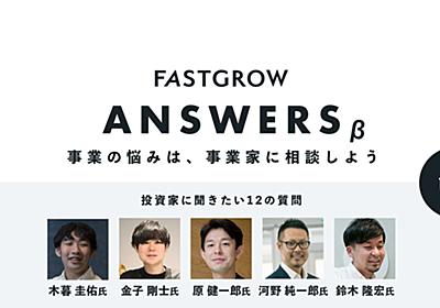 伸びるマーケットが知りたいなら、Twitterを見よ。著名VC5名に聞きたい12の質問【FastGrow Answers VC特集/前編】【連載 FastGrow Answers(β版)】| FastGrow