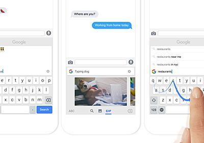Google検索できるiPhone用キーボードアプリ『Gboard』発表。アニメGIFや絵文字も検索・入力可能 - Engadget Japanese