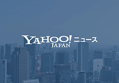 就職氷河期世代を集中支援 首相、3年計画策定指示(共同通信) - Yahoo!ニュース
