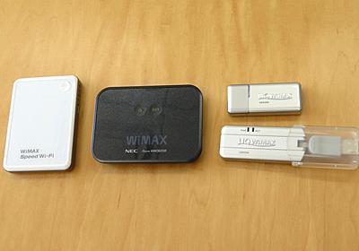 UQ、WiMAXサービスを2020年3月末で停波 - ケータイ Watch