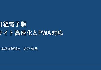 日経電子版 サイト高速化とPWA対応 / nikkei-high-performance-pwa - Speaker Deck