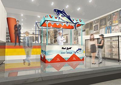 """ポール・スミスの店舗に寿司カウンターを設置 """"マグロ寿司""""提供するイベント開催"""