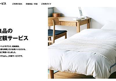 無印良品が家具サブスクに本格参入 「アンチ消費社会」で競合迎え撃つ | Business Insider Japan