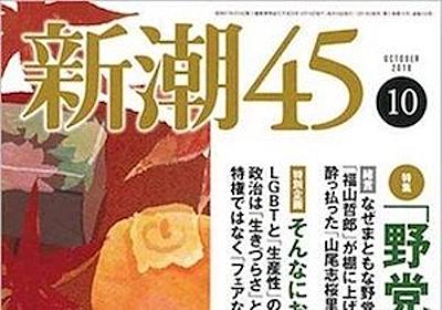 「新潮45」LGBT差別…江川紹子が指摘、休刊だけですまされない問題の本質 | ビジネスジャーナル