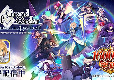 【追記・更新】【カルデア広報局より】ニコニコ生放送配信特別番組について | Fate/Grand Order 公式サイト