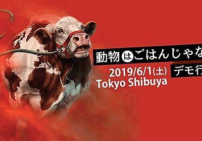痛いニュース(ノ∀`) : ビーガン集団が渋谷でデモ行進 「動物はごはんじゃない」 6月1日 - ライブドアブログ