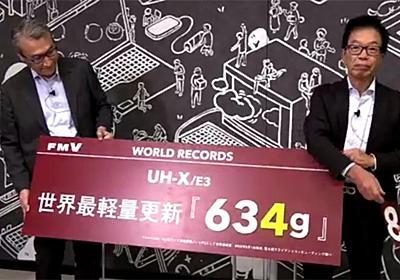 富士通の世界最軽量13.3型は驚きの634g! - PC Watch