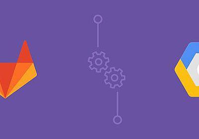 GitLab.com、200TB超のデータとともにAzureからGCPへ移行完了。三度の計画停止による予行演習を繰り返し、移行手順も公開 - Publickey