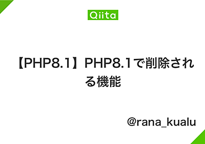【PHP8.1】PHP8.1で削除される機能 - Qiita