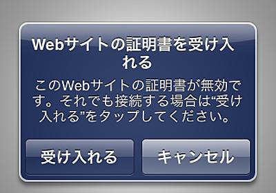 Opera mini for iPhoneではオレオレ証明書が警告されない - disり用。