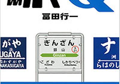駅Q(鉄道クイズシリーズ)|実業之日本社